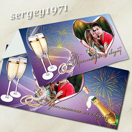 Приглашение на свадьбу - Салют и брызги шампанского