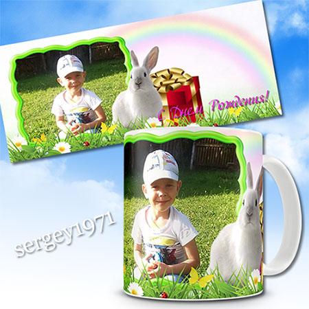 Шаблон для подарочной кружки - С Днем Рождения зайчик