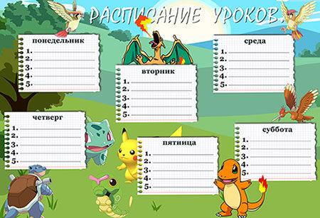 Расписание уроков - Покемоны