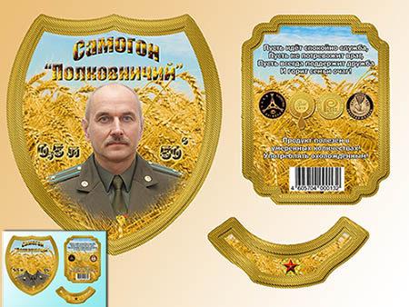 """Этикетка на подарочную бутылку - Самогон """"Полковничий"""""""
