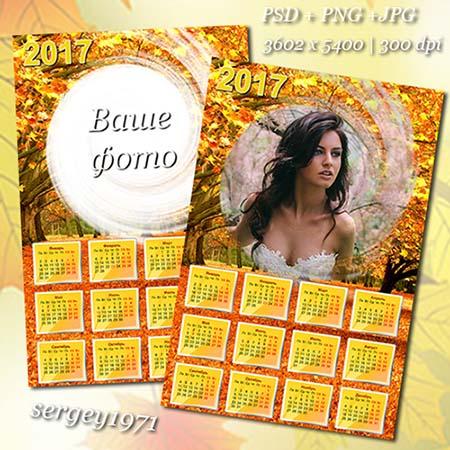 Настенный календарь-рамка на 2017 год - Девушка  осень