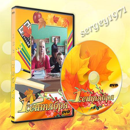 Обложка  на DVD - 1 сентября