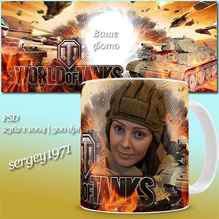Шаблон для печати на кружках - Подарок игроку World of Tanks
