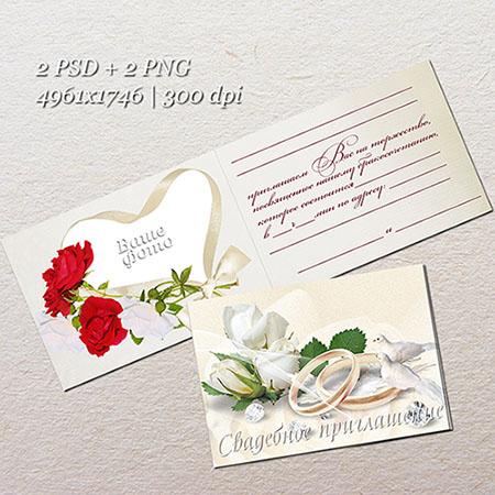 Приглашение на свадьбу - Обручальные кольца
