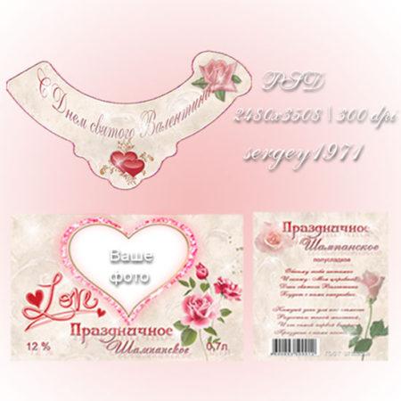 Этикетка на бутылку шампанского - С днем святого Валентина