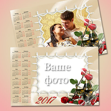 Настенный календарь на 2017 год - Влюбленная пара