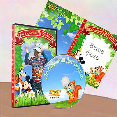 Обложка на dvd - Выпускной в детском саду