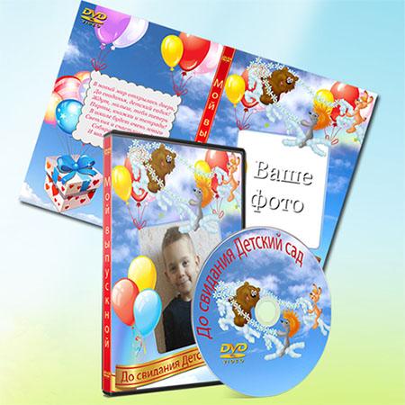Обложка на диск dvd для детского сада - Мой выпускной