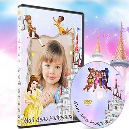 Обложка на dvd - День рождения с феями