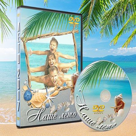 Обложка на  DVD - Лето на море