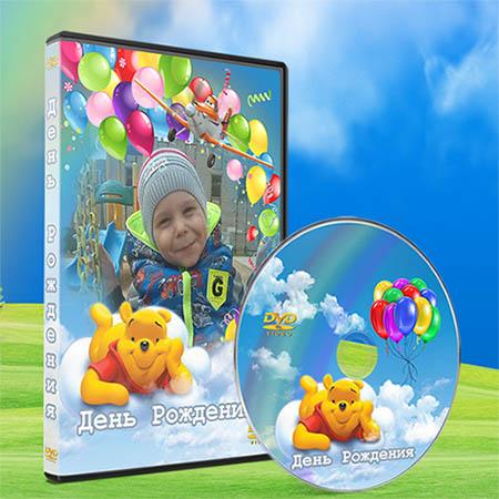 Обложка на DVD - Радужный День Рождения