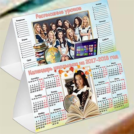 Календарь школьника на 2017 -2018 год