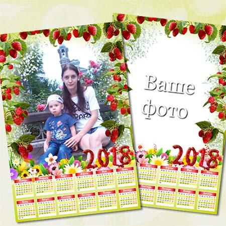 Календарь - Ягода малина