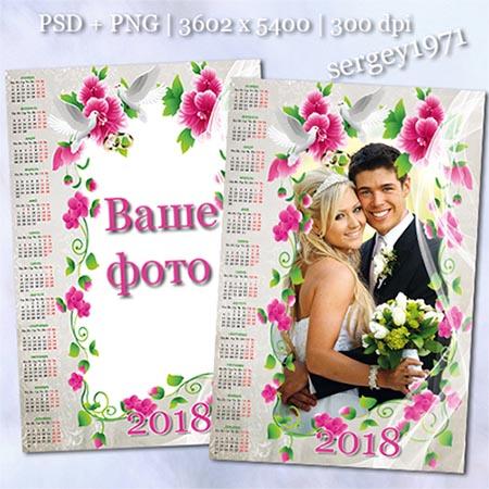 Календарь на 2018 год - Наша свадьба