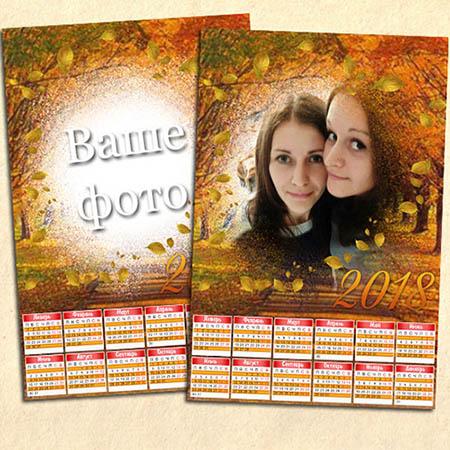 Календарь на 2018 год - Осень