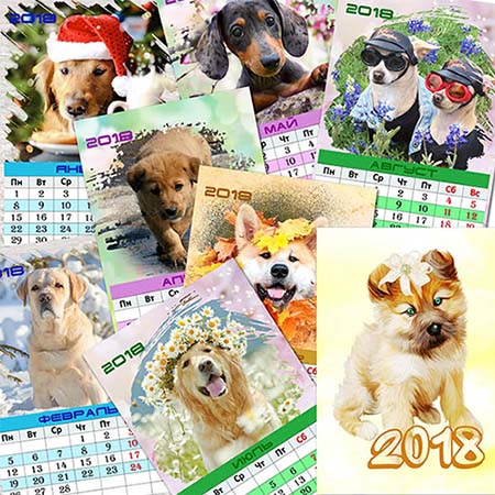 Перекидной календарь - Год собаки