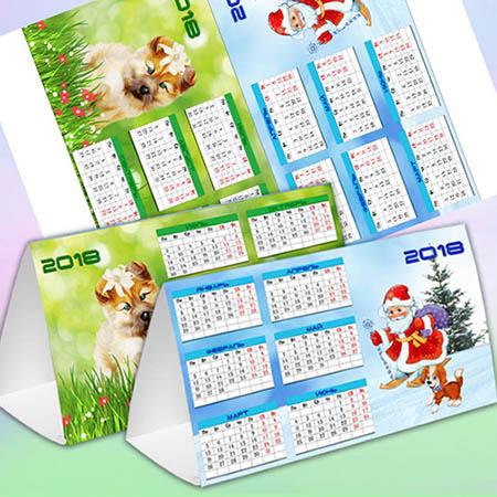 Календарь-домик - Символ года