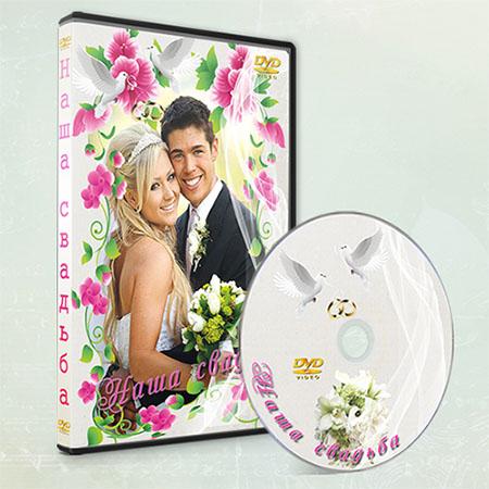 Обложка на dvd — Наша свадьба