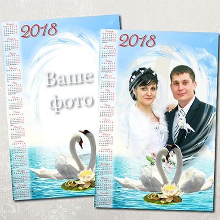 Свадебный календарь на 2018 год - Лебединая песня