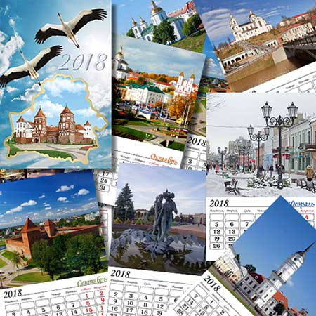 Календарь на 2018 год - Города Беларуси