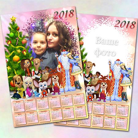Календарь на 2018 год - Новый год с Барбоскиными