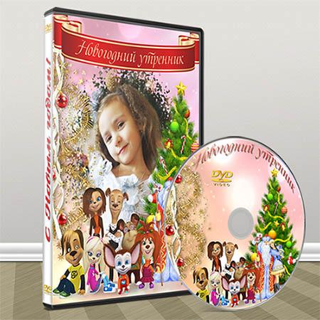 Обложка на dvd - Новогодний утренник с Барбоскиными
