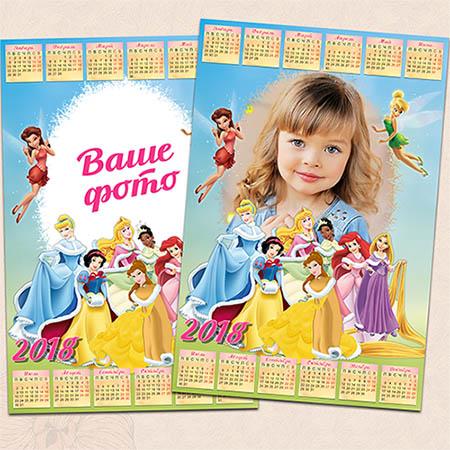 Настенный календарь 2018 года - Принцессы