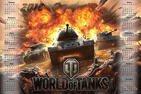 Календарь на 2018 год - World of Tanks
