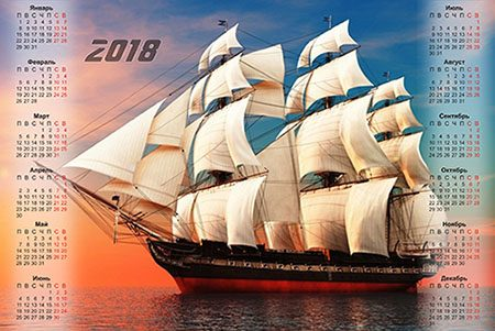 Календарь на 2018 год - Парусник