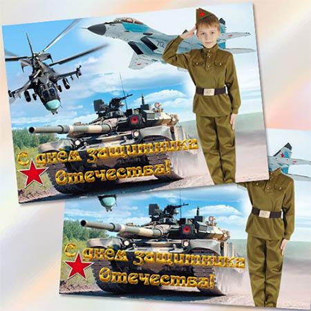 Детский фотошаблон - С 23 февраля