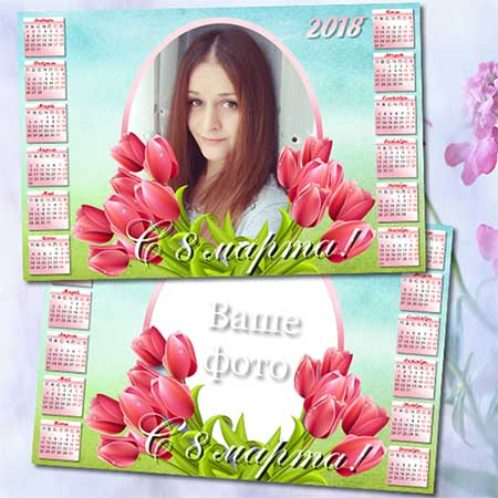 Календарь на 2018 год - Тюльпаны на 8 марта
