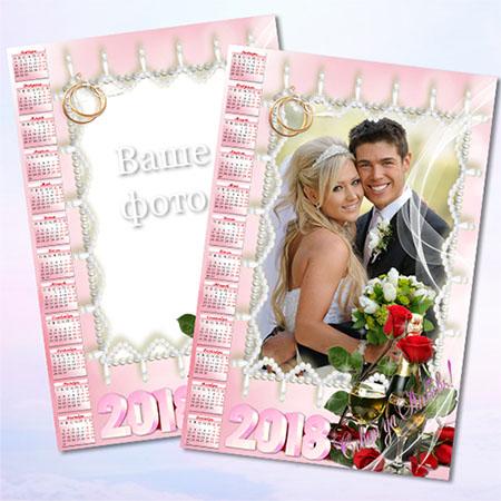 Календарь на 2018 год - Совет да любовь