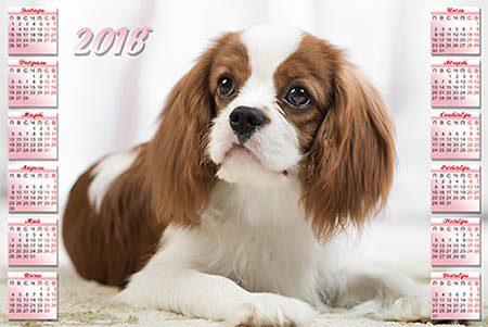 Календарь на 2018 год - Милая собачка
