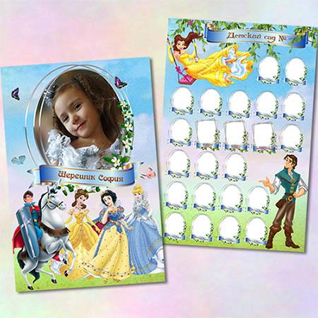 Виньетка для детского сада - Диснеевские принцы и принцессы