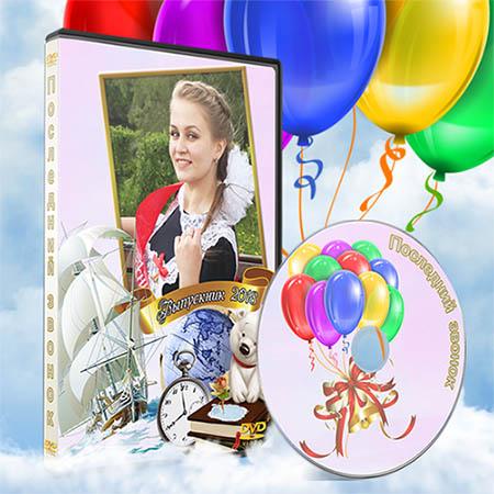 Обложка на DVD - Выпускник 2018