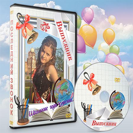 Обложка на DVD - Видео  последнего звонка