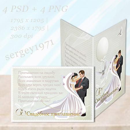 Свадебное приглашение - Наша свадьба