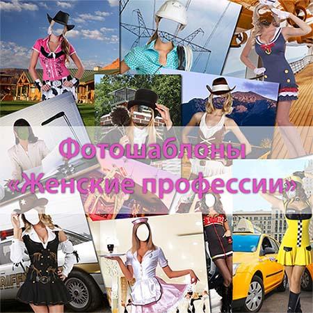Женские фотошаблоны - Профессии