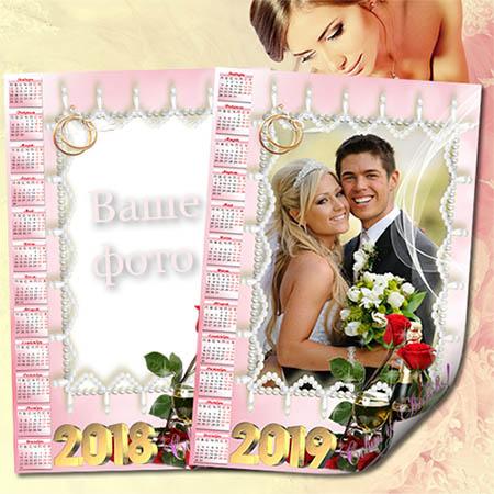 Календарь на 2018, 2019 год - Совет да любовь
