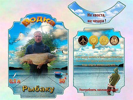 Этикетка на бутылку - Водка рыбаку