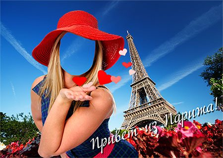 Женский фотошаблон - Привет из Парижа
