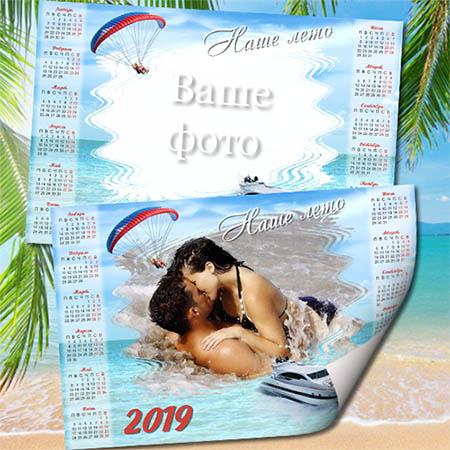 Календарь на 2019 год - Наше лето