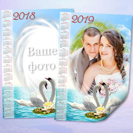Календарь на 2018, 2019 год - Наша свадьба