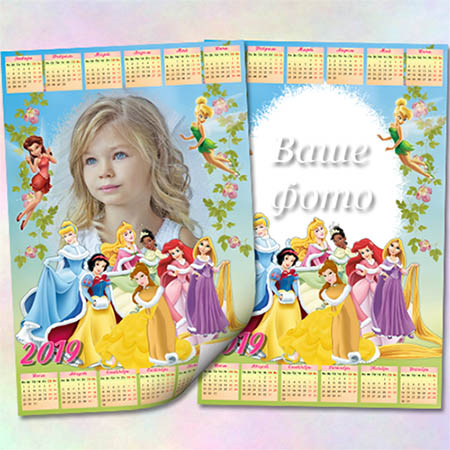 Календарь на 2019 год - Принцессы