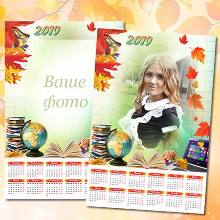 Календарь на 2019 год - Школьный звонок