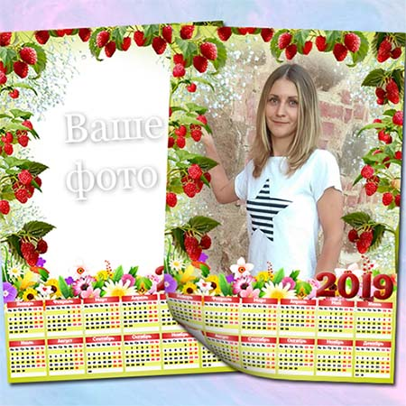 Календарь на 2019 год - Ягода малина