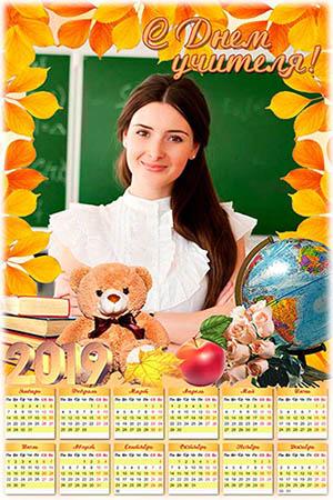 Календарь на 2019 год - С Днем учителя