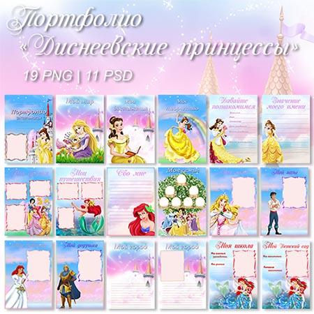 Портфолио для школы - Диснеевские принцессы