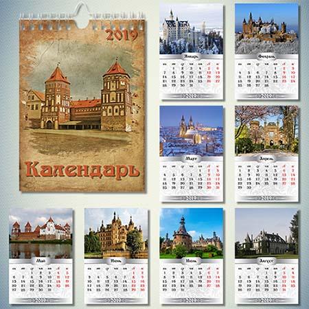 Перекидной календарь на 2019 год - Замки