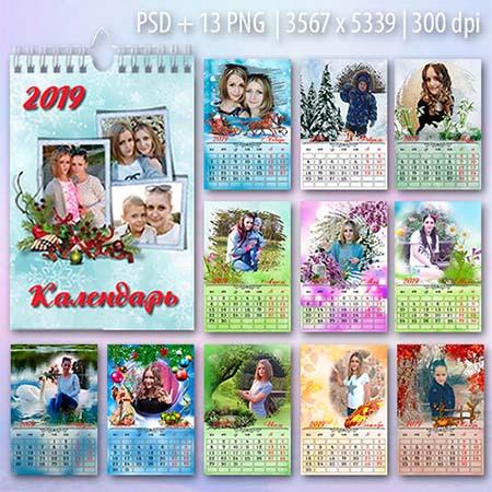 Перекидной календарь на 2019 год - Семейное фото